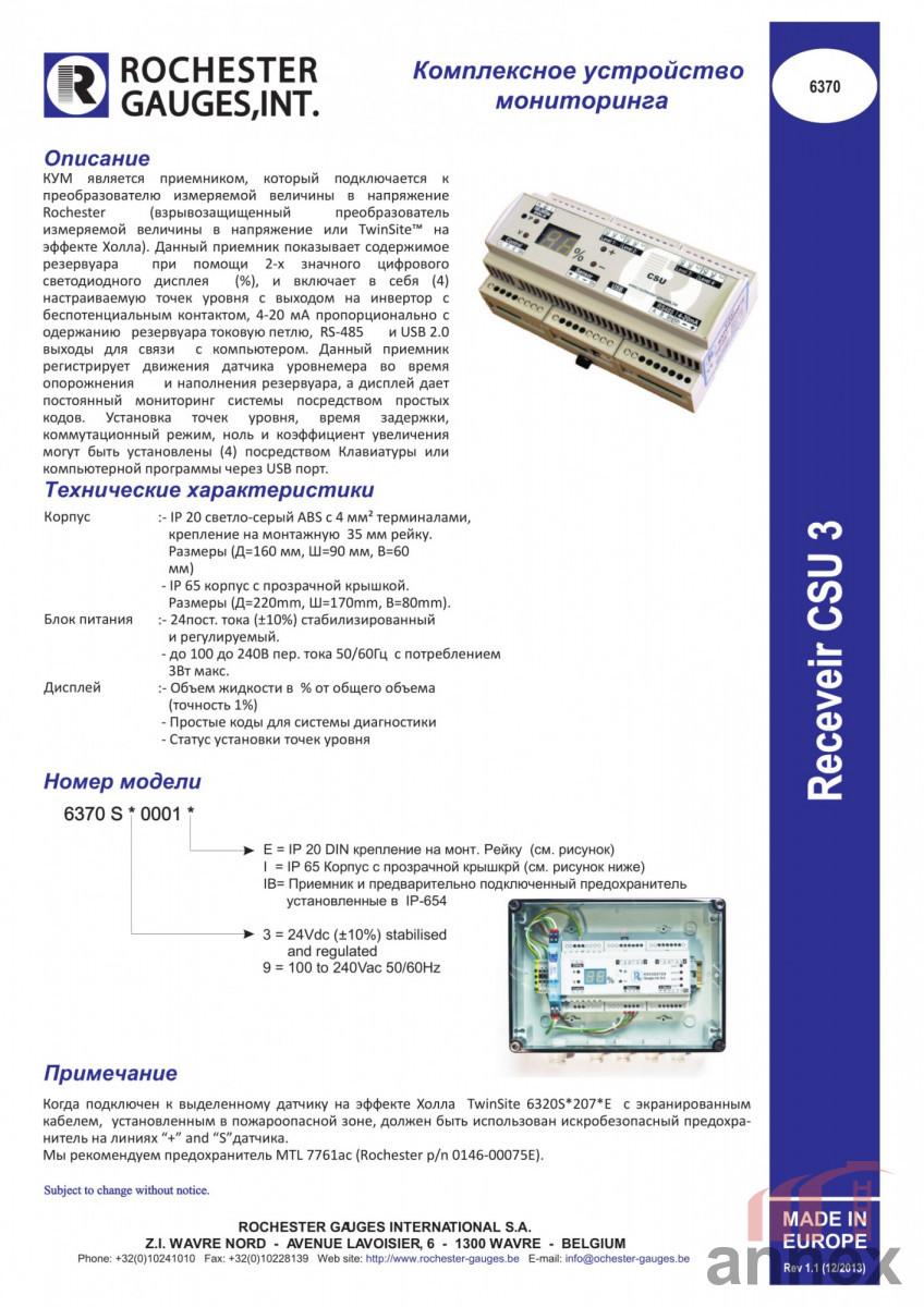 Комплексное устройство мониторинга уровня жидкости Rochester 6370S